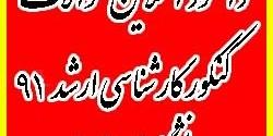 download-arshad-91