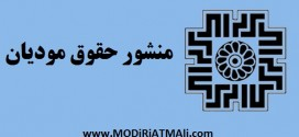منشور حقوق مودیان