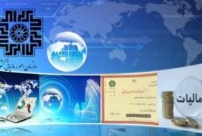 تکمیل فرایند ثبت نام شماره اقتصادی پیش شرط ارسال اظهارنامه الکترونیکی