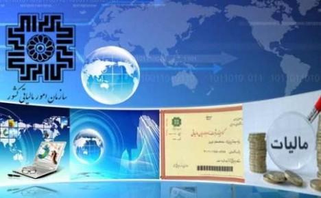اظهارنامه های مالیاتی اشخاص حقیقی و حقوقی