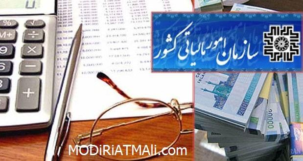 دانلود اظهارنامه مالیاتی